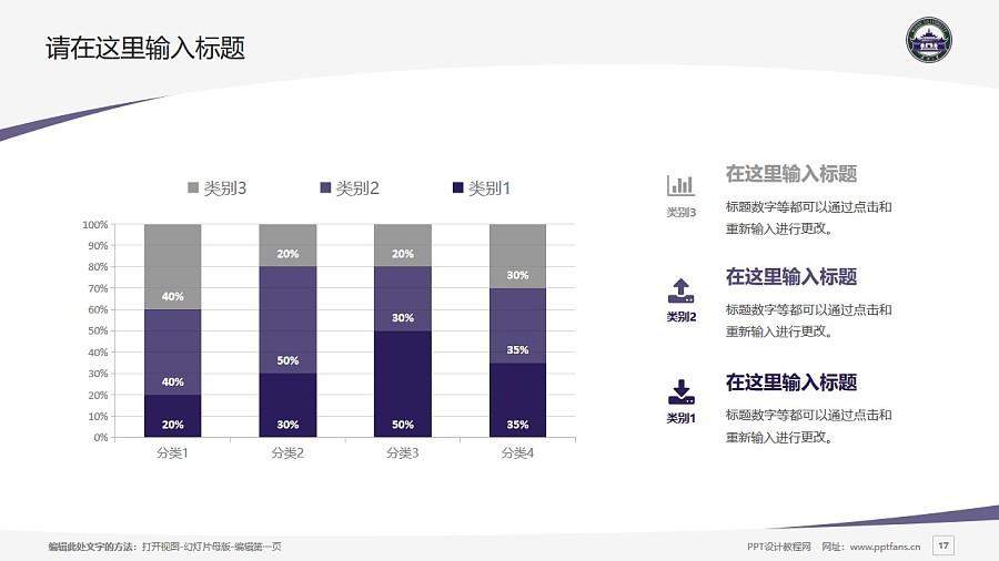 武汉大学PPT模板下载_幻灯片预览图17