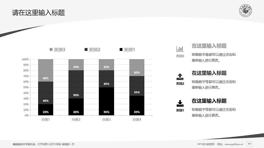 江西科技学院PPT模板下载_幻灯片预览图17