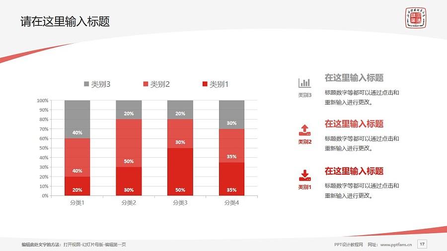 江西科技师范大学PPT模板下载_幻灯片预览图17