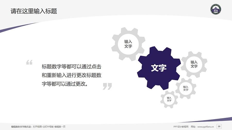 武汉大学PPT模板下载_幻灯片预览图25