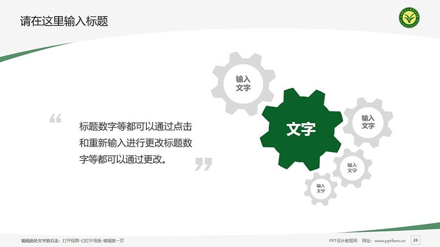 江西农业工程职业学院PPT模板下载_幻灯片预览图25
