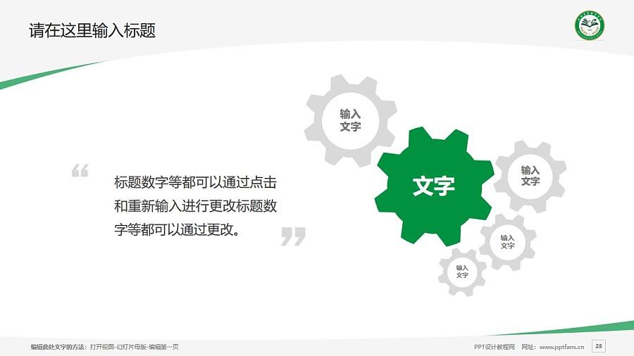 河南农业职业学院PPT模板下载_幻灯片预览图25