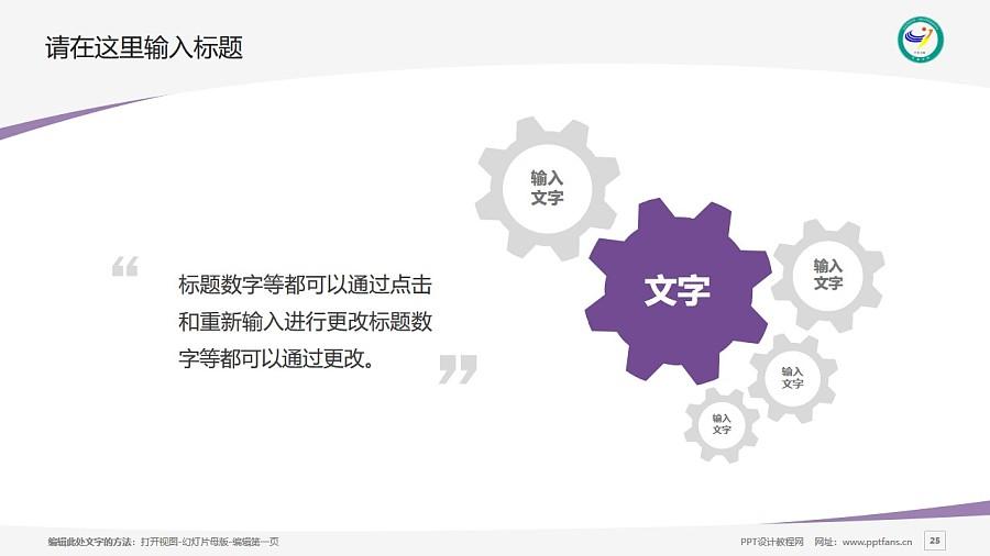 宜春学院PPT模板下载_幻灯片预览图25