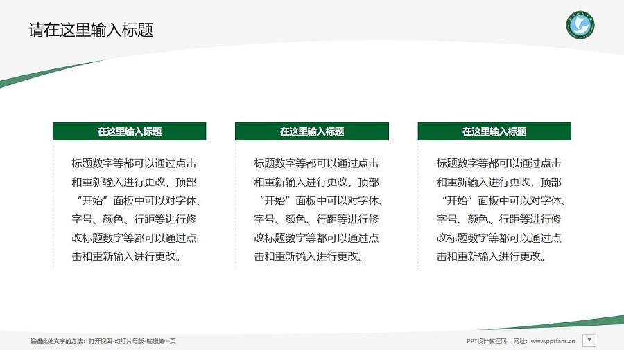 武汉科技大学PPT模板下载_幻灯片预览图7