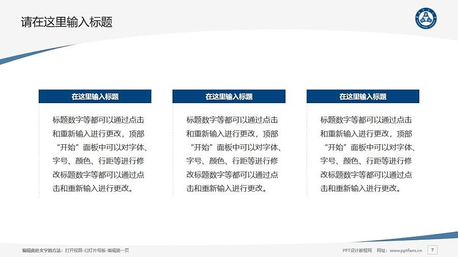 赣南大学PPT模板下载_幻灯片预览图7