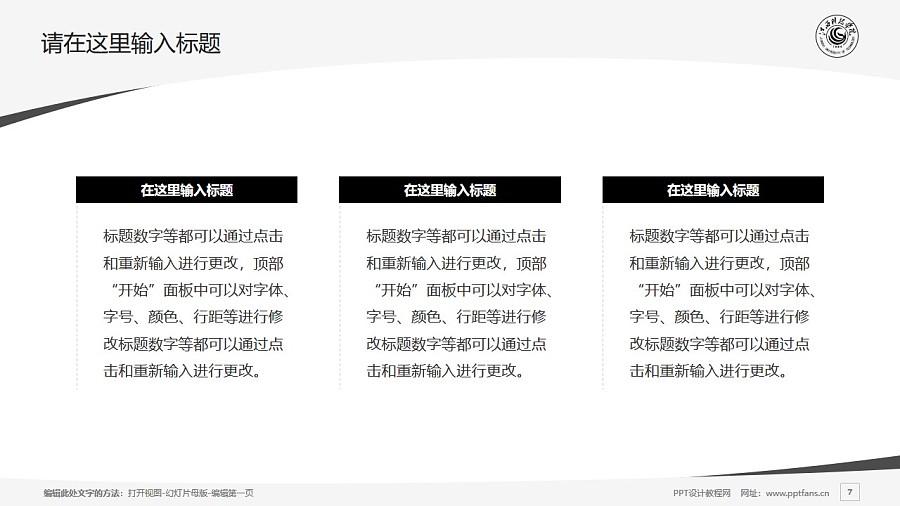 江西科技学院PPT模板下载_幻灯片预览图7