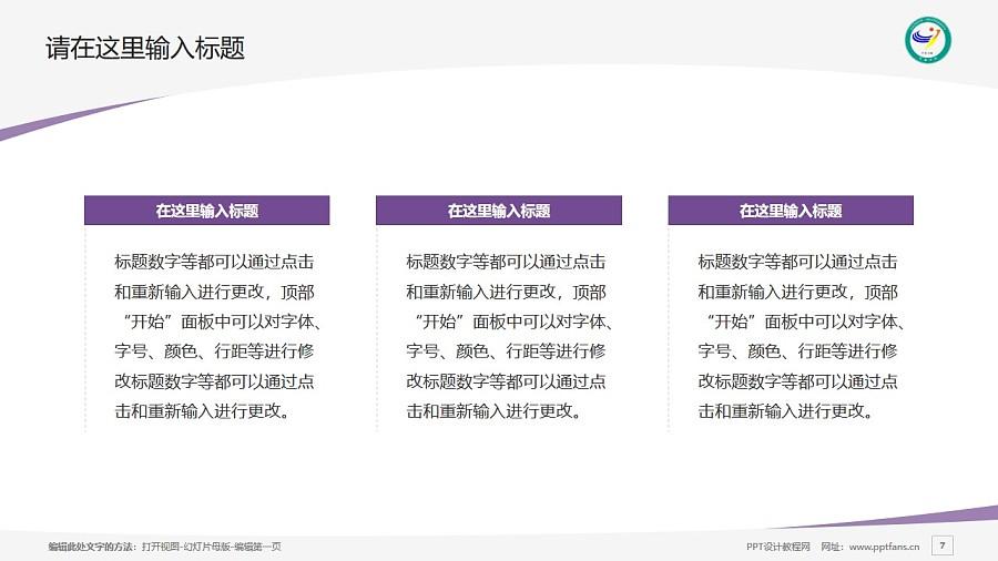 宜春学院PPT模板下载_幻灯片预览图7