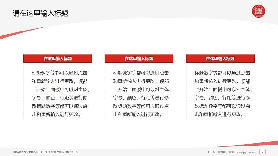 江西财经大学PPT模板下载_幻灯片预览图7