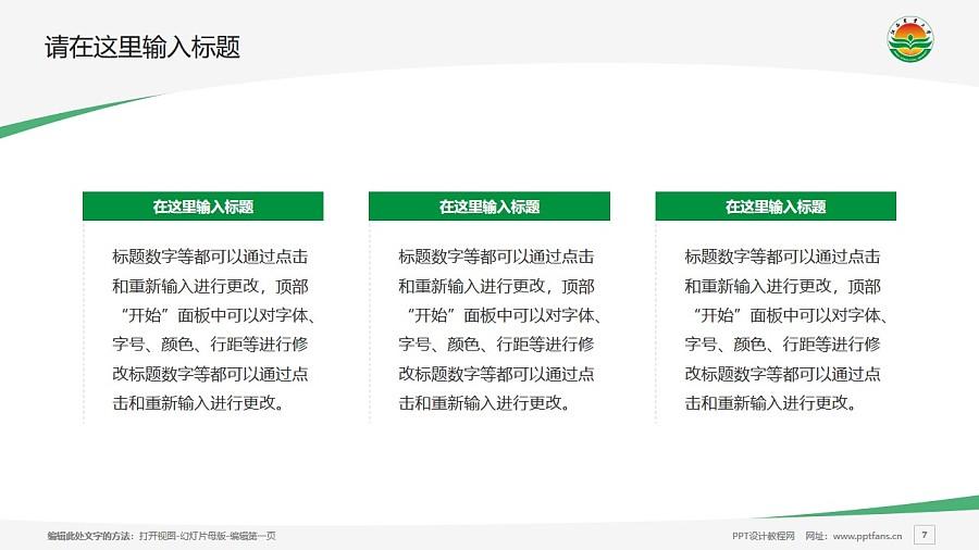 江西农业大学PPT模板下载_幻灯片预览图7