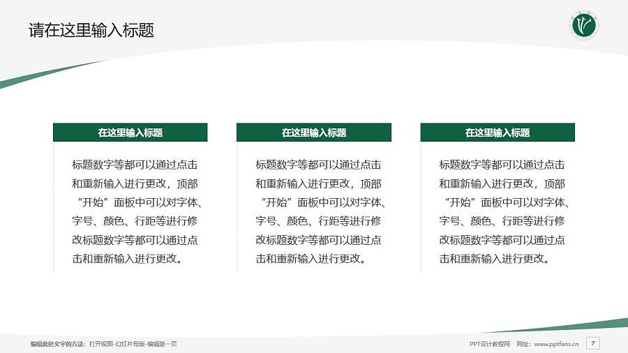 许昌学院PPT模板下载_幻灯片预览图7