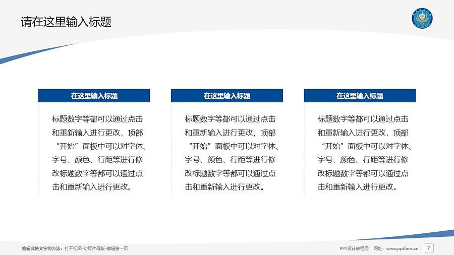 铁道警察学院PPT模板下载_幻灯片预览图7