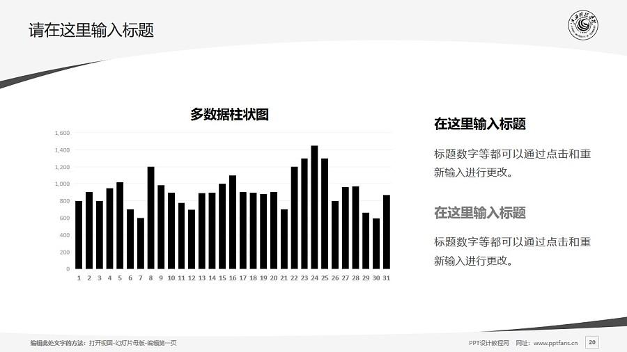 江西科技学院PPT模板下载_幻灯片预览图20