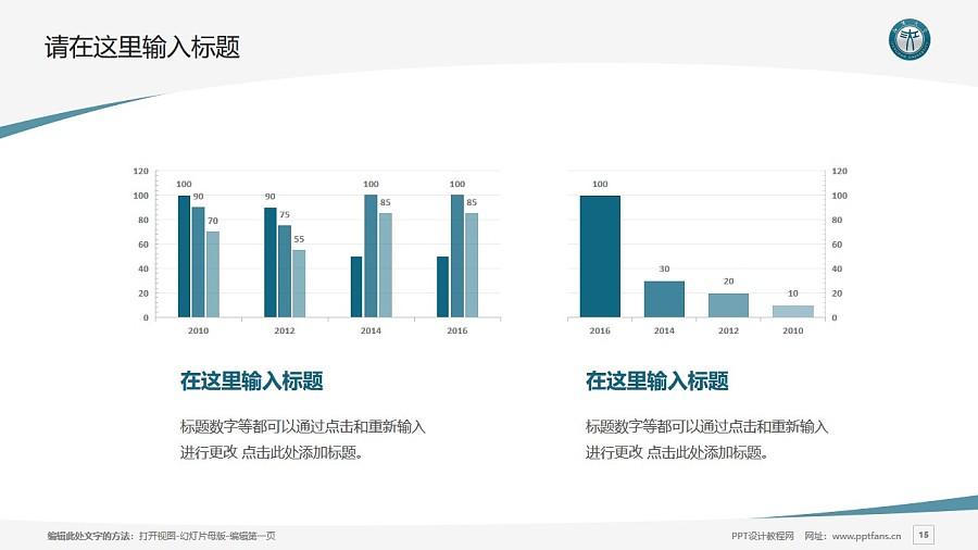 江汉大学PPT模板下载_幻灯片预览图15