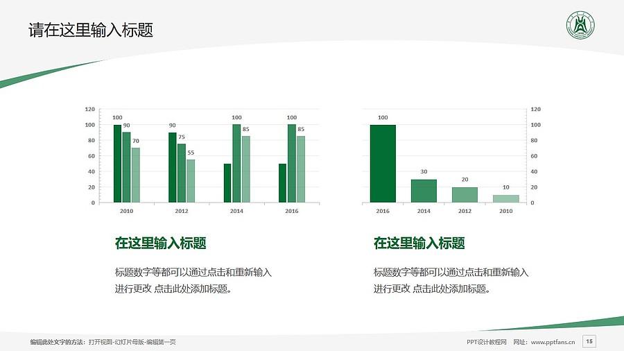 华中农业大学PPT模板下载_幻灯片预览图15