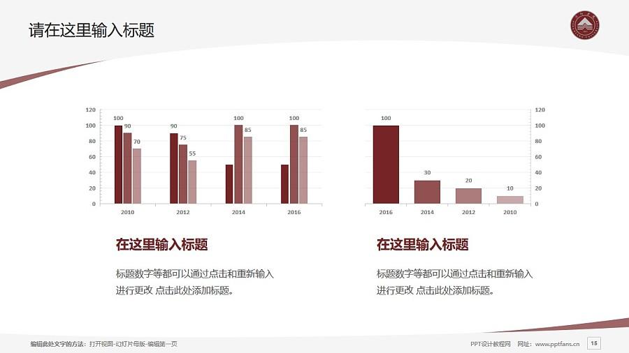 萍乡学院PPT模板下载_幻灯片预览图15