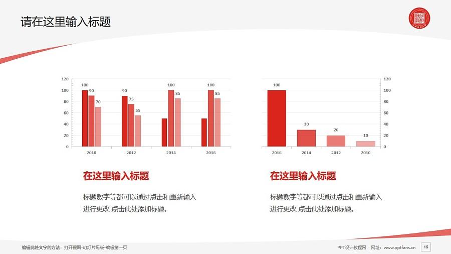 江西财经大学PPT模板下载_幻灯片预览图15
