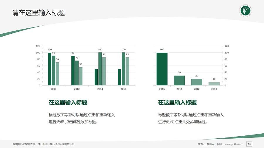 许昌学院PPT模板下载_幻灯片预览图15