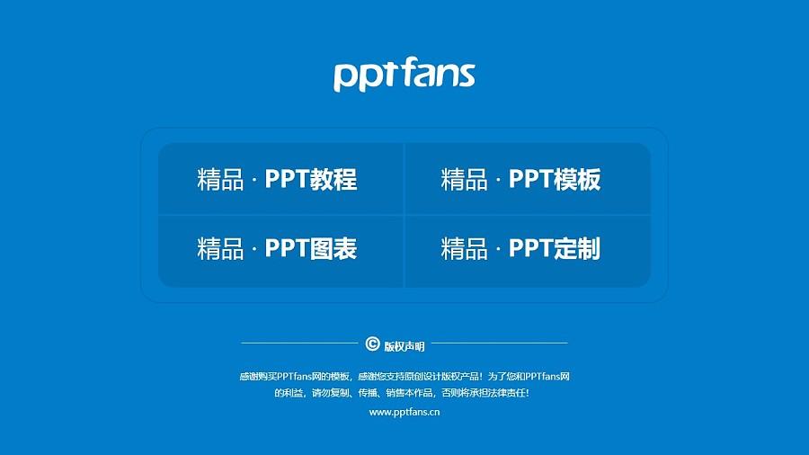武汉轻工大学PPT模板下载_幻灯片预览图38