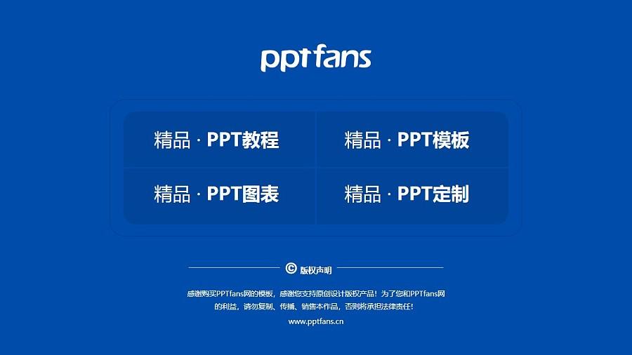 河南经贸职业学院PPT模板下载_幻灯片预览图38