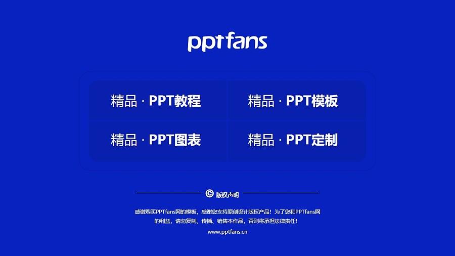 景德镇学院PPT模板下载_幻灯片预览图38