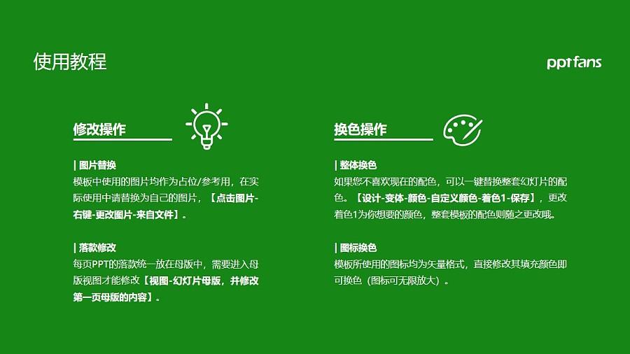 三峡大学PPT模板下载_幻灯片预览图37
