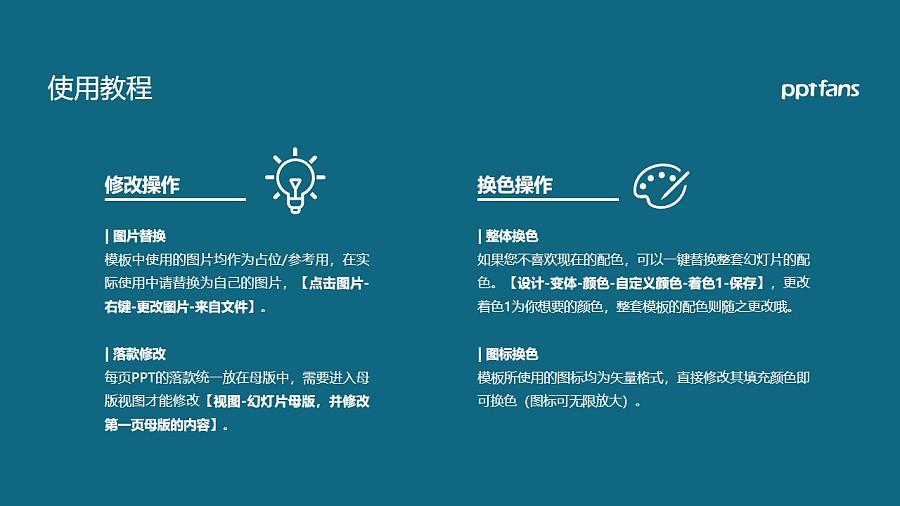 江汉大学PPT模板下载_幻灯片预览图37