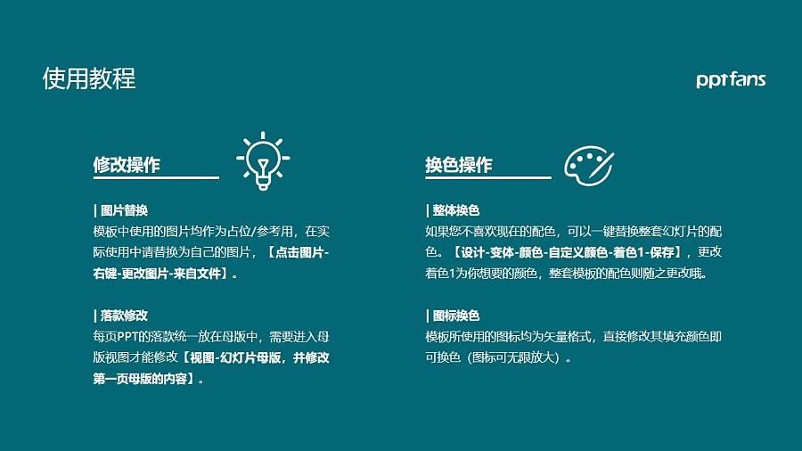 湖北中医药大学PPT模板下载_幻灯片预览图37
