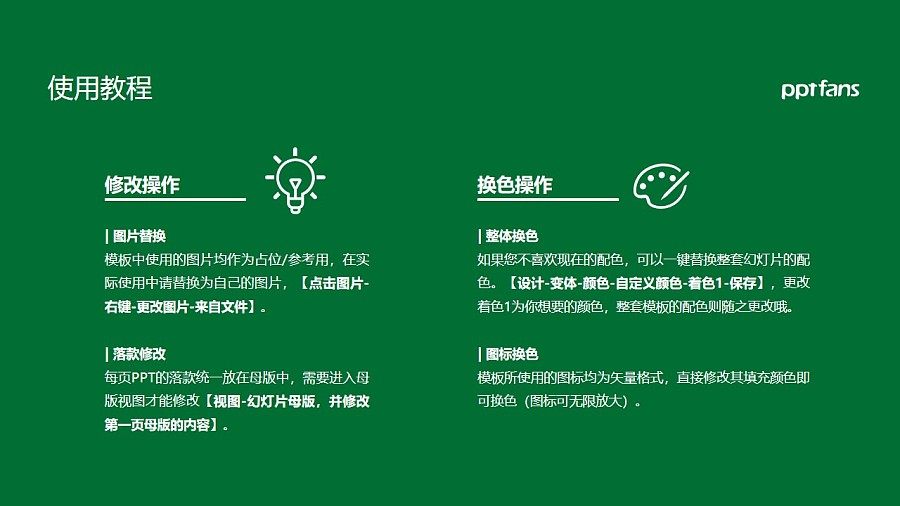 华中农业大学PPT模板下载_幻灯片预览图37
