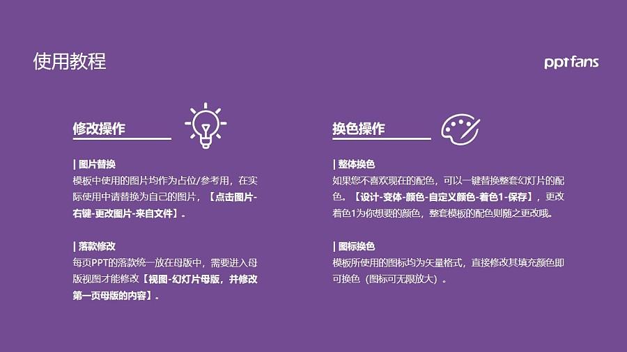 上饶师范学院PPT模板下载_幻灯片预览图37