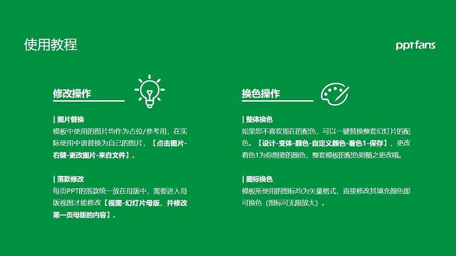 江西中医药大学PPT模板下载_幻灯片预览图37