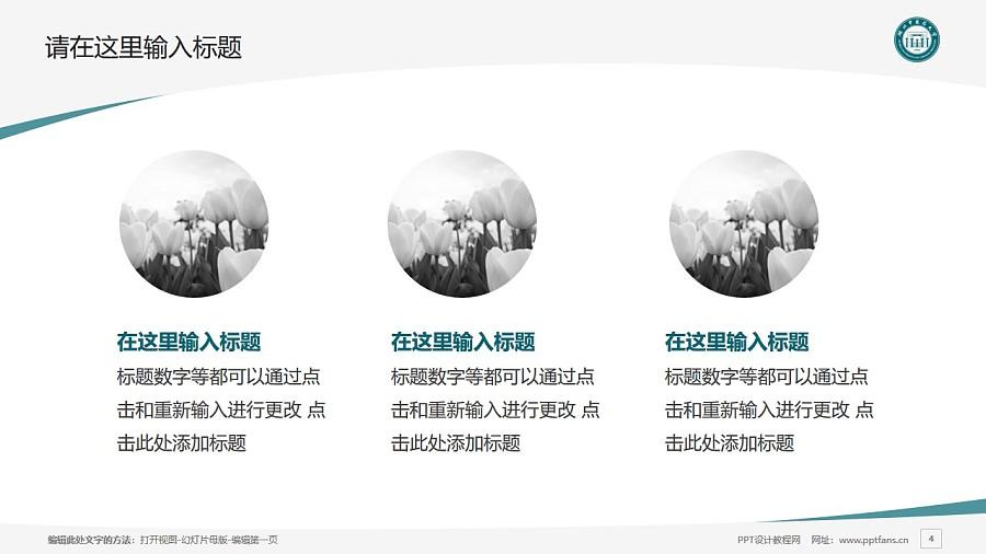 湖北中医药大学PPT模板下载_幻灯片预览图4