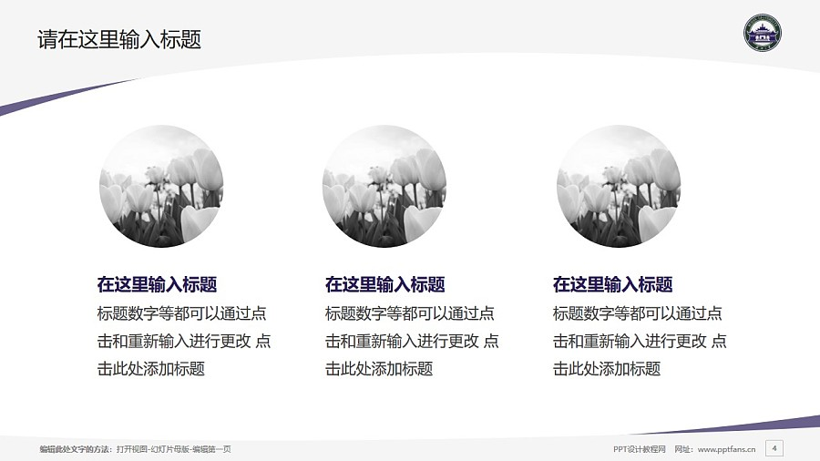 武汉大学PPT模板下载_幻灯片预览图4