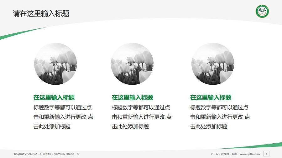 河南农业职业学院PPT模板下载_幻灯片预览图4