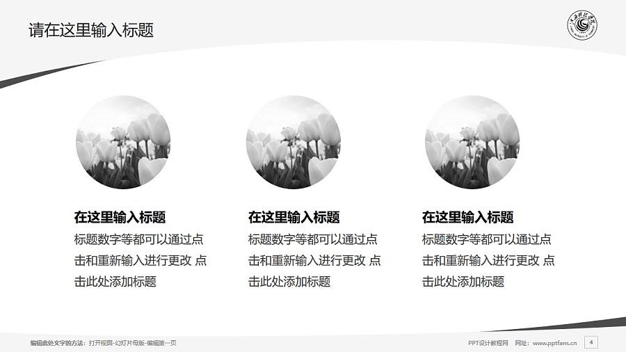 江西科技学院PPT模板下载_幻灯片预览图4