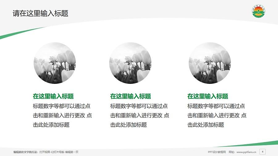 江西农业大学PPT模板下载_幻灯片预览图4