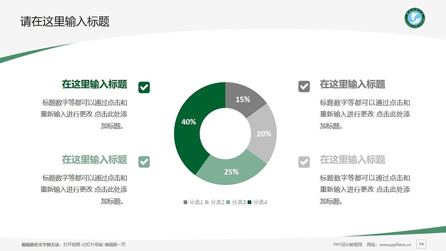 武汉科技大学PPT模板下载_幻灯片预览图14