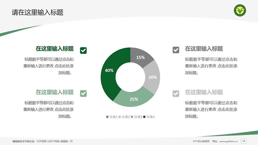江西农业工程职业学院PPT模板下载_幻灯片预览图14