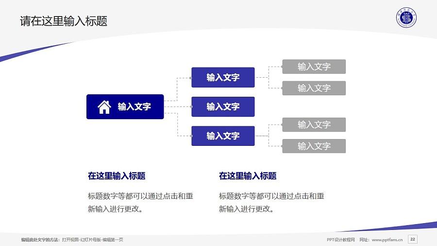 湖北师范学院PPT模板下载_幻灯片预览图22