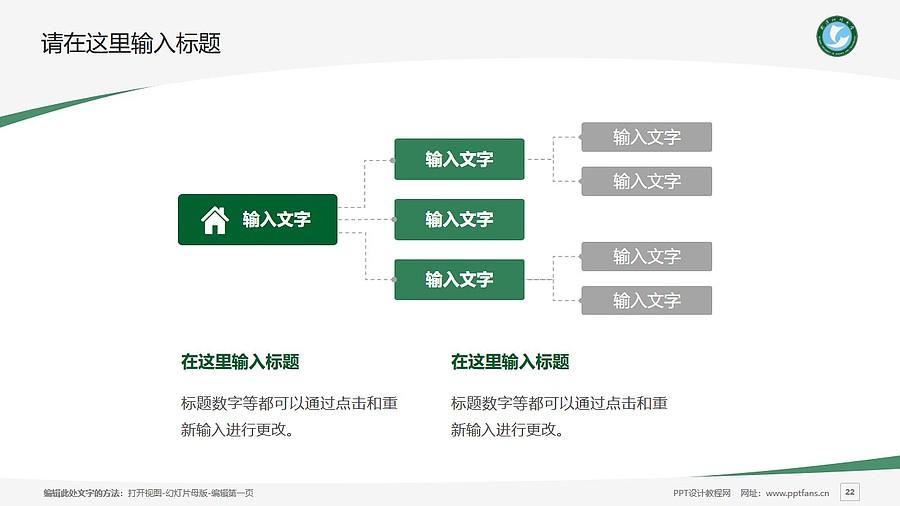 武汉科技大学PPT模板下载_幻灯片预览图22