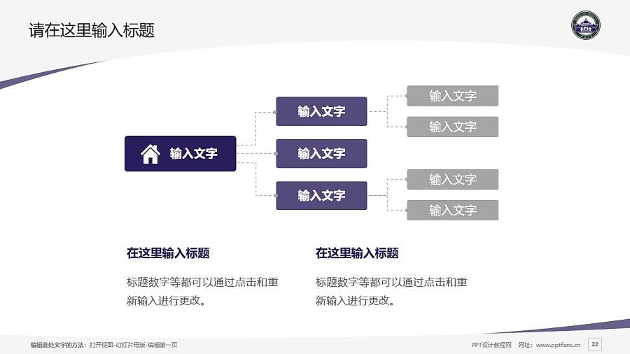 武汉大学PPT模板下载_幻灯片预览图22