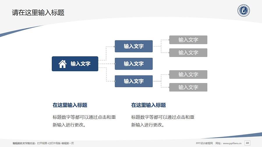 河南工业贸易职业学院PPT模板下载_幻灯片预览图22