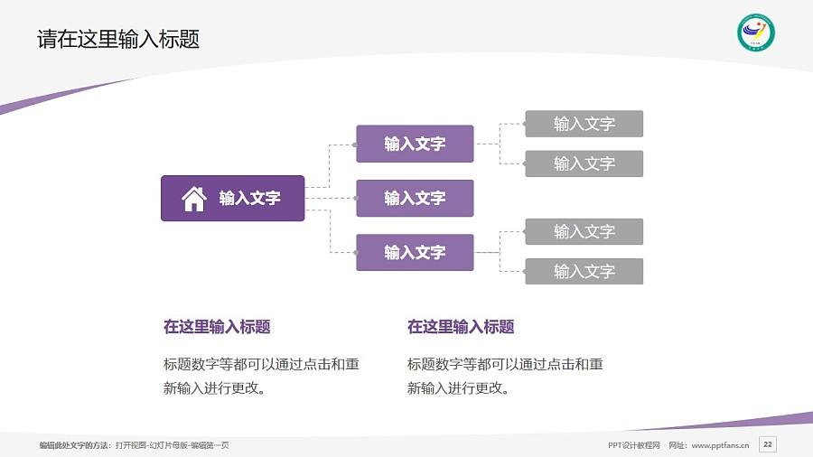 宜春学院PPT模板下载_幻灯片预览图22