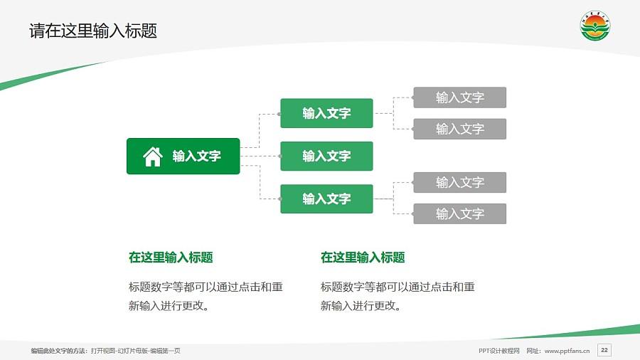 江西农业大学PPT模板下载_幻灯片预览图22
