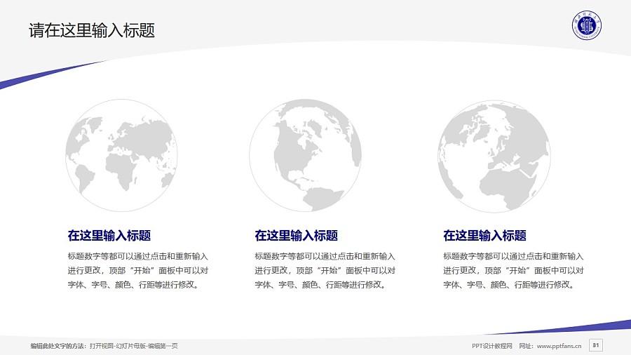 湖北师范学院PPT模板下载_幻灯片预览图31