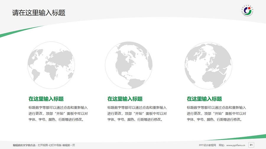济源职业技术学院PPT模板下载_幻灯片预览图31