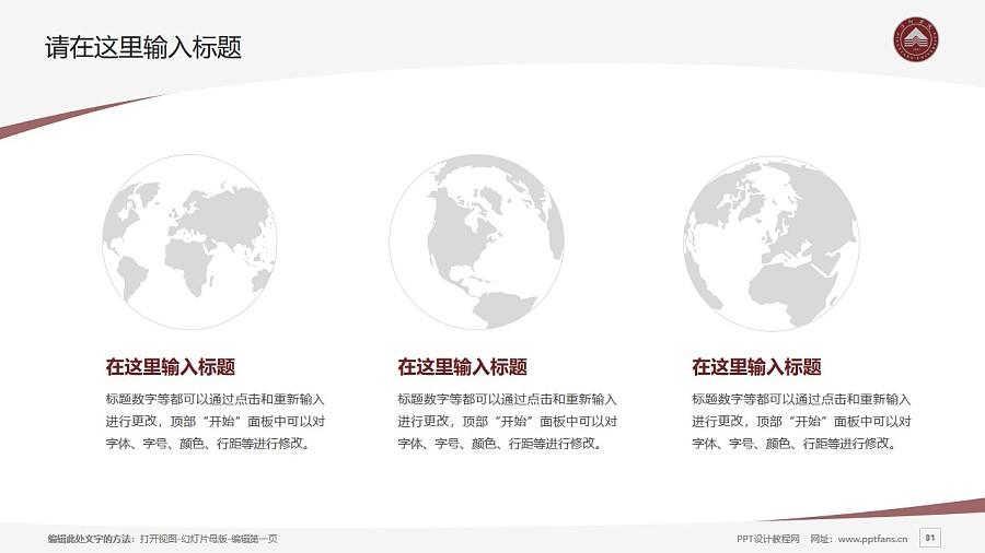 萍乡学院PPT模板下载_幻灯片预览图31