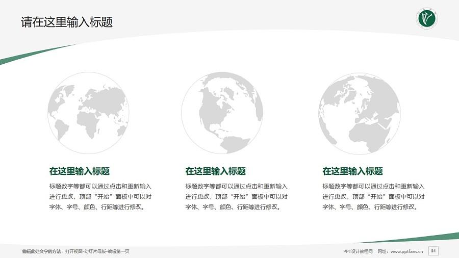 许昌学院PPT模板下载_幻灯片预览图31