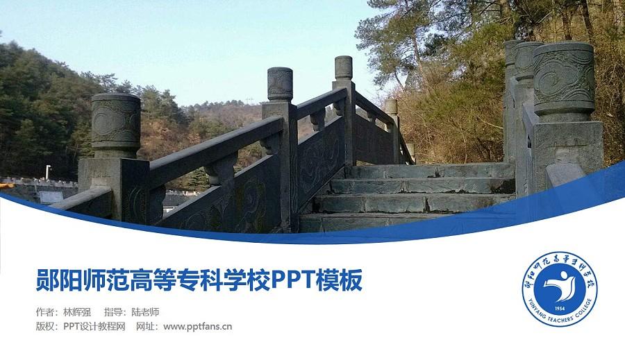 郧阳师专校园图片_郧阳师范高等专科学校PPT模板下载_PPT设计教程网