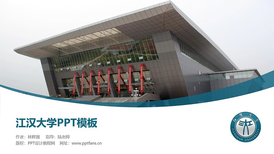 江汉大学PPT模板下载_幻灯片预览图1