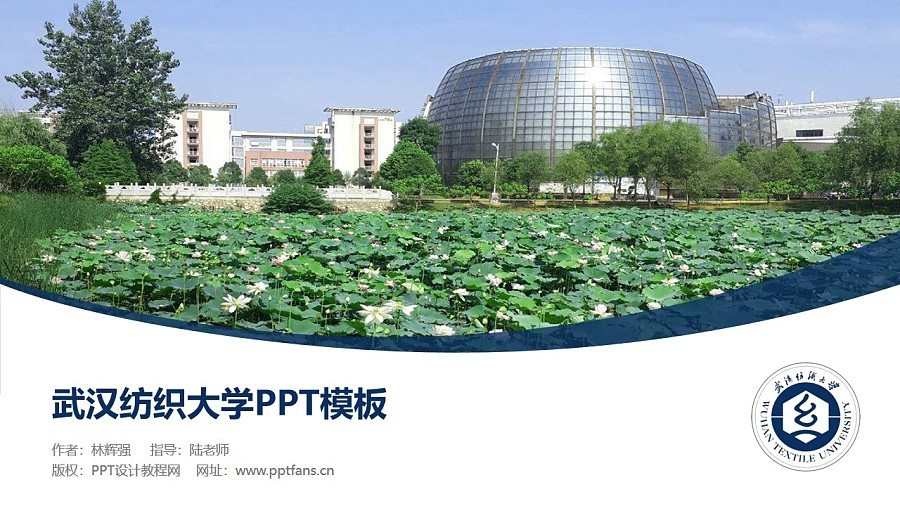 武汉纺织大学PPT模板下载_幻灯片预览图1